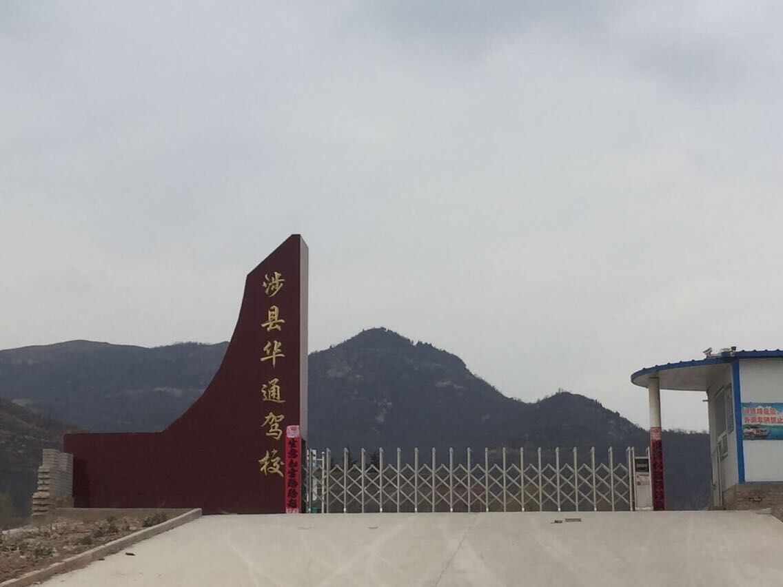 涉县匡门口风景区